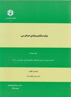 پاورپوینت فصل دوم بیانیه مفاهیم بنیادی حسابرسی ترجمه و تالیف دکتر علی نیکخواه آزاد با عنوان نقش حسابرسی