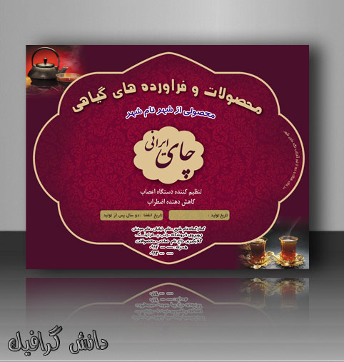 طرح لایه باز برچسب چای ایرانی (برچسب فروش چای)