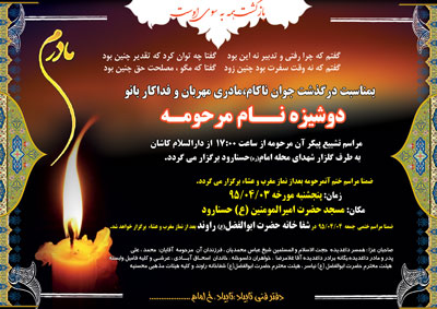 طرح لایه باز اعلامیه ترحیم مادر (همراه با مراسم تشییع و هفت)