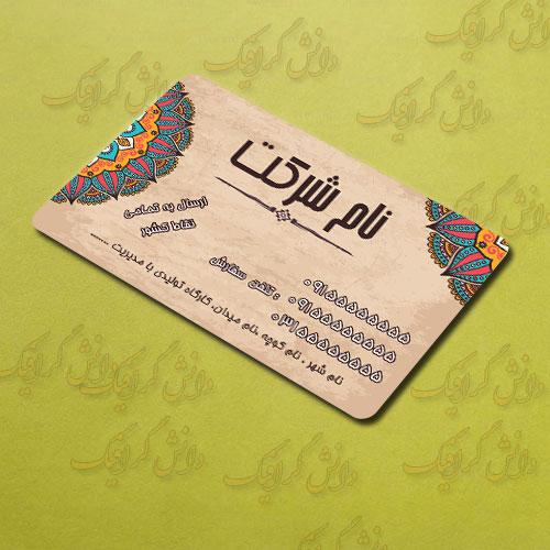 طرح کارت ویزیت به صورت سنتی (لمینت 9*6 سانتی متر)